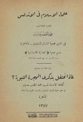 علماء الاسلام في الاندلس محمد الخضرحسين Pdf Math Math Equations