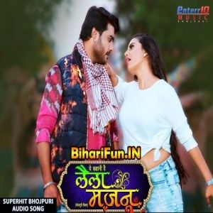 Laila Majnu Pradeep Pandey Chintu Akshara Singh 2019 Mp3 Songs Bhojpuri Movies Mp3 Songs Bhojpuri Movie Mp3 Songs 2019 Songs Audio Songs Mp3 Song