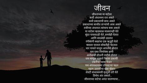 Best Marathi Poem on Life, Marathi Poetry, Life Poem in Marathi