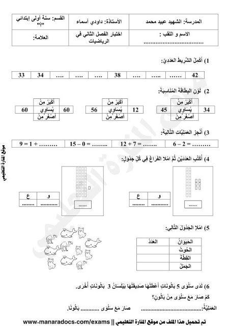 اختبارات السنة الاولى ابتدائي الفصل الثاني في الرياضيات Maths Exam Math Exam