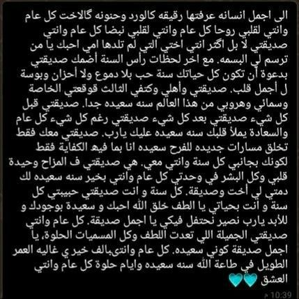 Pin By Jfalousa On اشكم In 2021 Birthday Wishes Freindship Duaa Islam