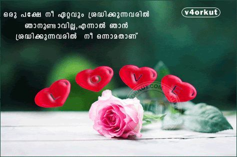 Pin Malayalam Romantic Love Sms Funny Quotes On Pinterest Pinterest Funny Quotes Romantic Love Sms Photo Quotes