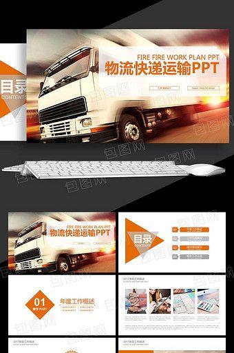 Freight Truck Logistics Express Smart Transport PPT Template