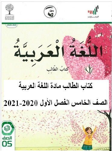 كتاب الطالب مادة اللغة العربية الصف الخامس الفصل الأول 2020 2021 Words Arabi Word Search Puzzle
