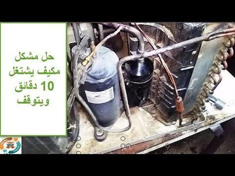 حل مشكل مكيف يشتغل 10 دقائق ويفصل Air Conditioner Compressor Works 10 Mi Home Appliances 10 Things Vacuum Cleaner