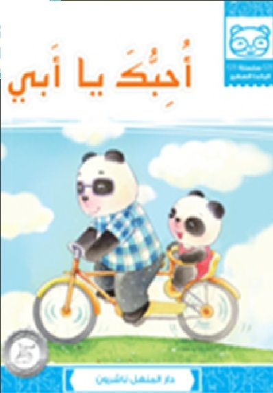 سلسلة الباندا الصغير English Book Online Bookstore Little Ones