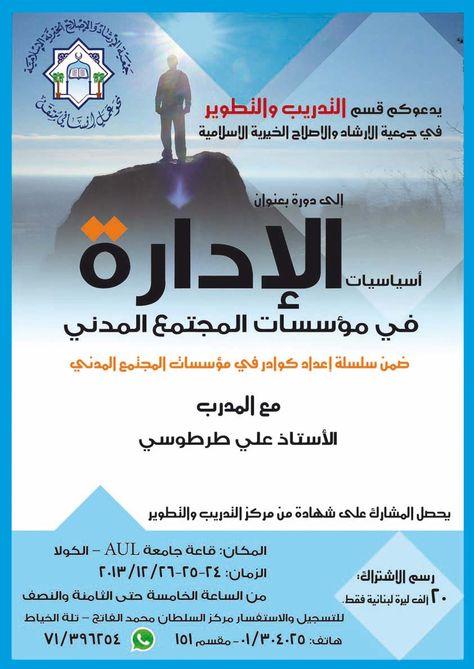 يدعوكم قسم التدريب والتطوير في جمعية الإرشاد والإصلاح الخيرية الإسلامية وضمن سلسلة إعداد مدراء في مؤسسات المجتمع المدني إلى دورة بع Movie Posters Poster Movies