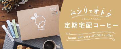 Inic Coffee イニック コーヒー をはじめ おしゃれなギフトを揃えたお店 バナーデザイン ウェブバナーのデザイン 夏 チラシ