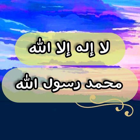 لا اله الا الله محمد رسول الله Happy Islamic New Year Islamic Design Islamic Wallpaper Hd