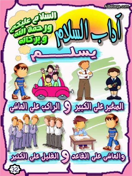 أخلاق الطفل المسلم شبكة