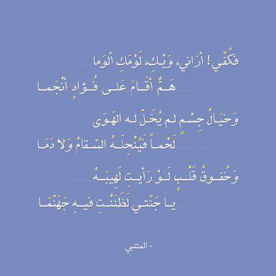 من أجمل ما قال المتنبي شعرا عالم الأدب Arabic Words Arabic Poetry Beautiful Words