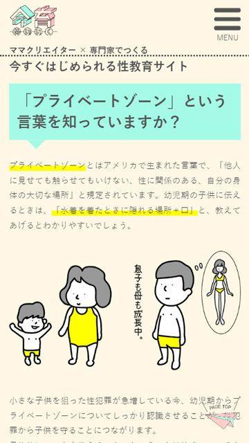 なぜ日本の性教育は セックス中心 なのか 性教育 教育 子ども 子育て