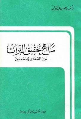 مناهج تحقيق التراث بين القدامى والمحدثين رمضان عبد التواب Pdf