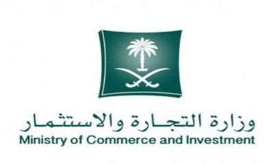 التجارة والاستثمار تدعو 41 متقدما ومتقدمة على وظائفها لمطابقة بياناتهم صحيفة وظائف الإلكترونية Gaming Logos Business Logos