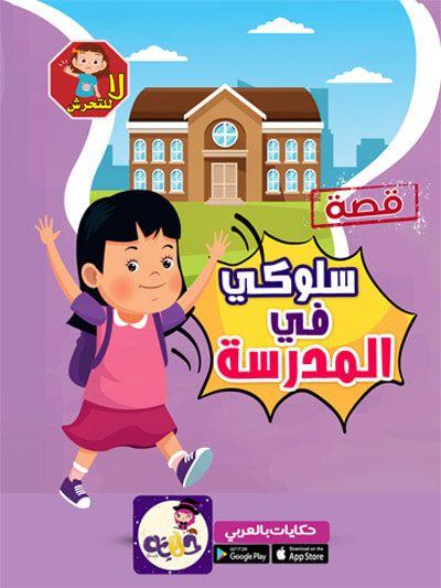 قصة مصورة لتعزيز السلوك الإيجابي للطالبات سلوكي في المدرسة تطبيق حكايات بالعربي School Frame Family Guy School