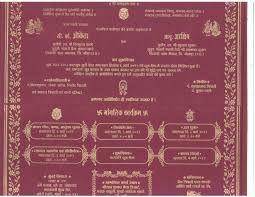 Hindu Wedding Card Matter In Hindi For Daughter Beauty