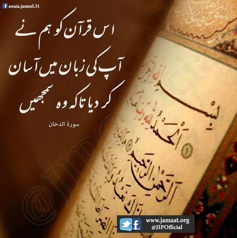 Pin By Cooking With Nashra Vlogs Ti On Al Quran Quran Urdu Translation Holy Quran Finding Peace