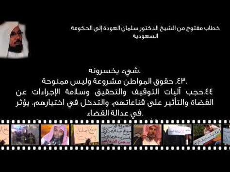 الحرية لللاسرى بسجون السعودية عاجدل لمن يهمه الامر Youtube Event Event Ticket