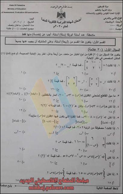 امتحان الرياضيات الوزاري للتوجيهي 2020 الاجابات Ministry Of Education Education Assessment