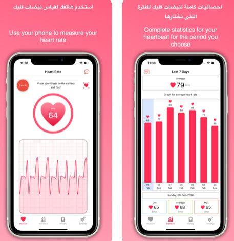 تطبيق نبضات القلب تطبيق عربي مميز يحول الآيفون إلى جهاز قياس نبضات القلب Phone In A Heartbeat Heart Rate