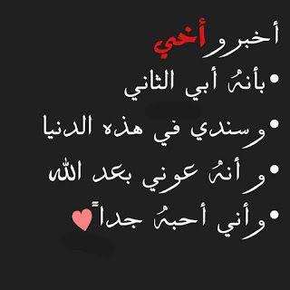 صور عن الاخ اجمل صور الاخوان صور الاخ الكبير اخبروا اخي انه أبي الثاني Quotes For Book Lovers Unique Love Quotes Funny Arabic Quotes