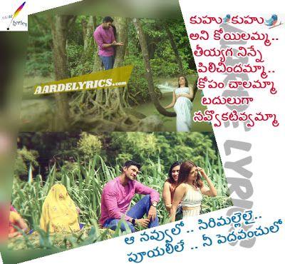Kuhu Kuhu Ani Koyilamma Song Lyrics From Sita 2019 Telugu Movie Lyrics Songs Song Lyrics