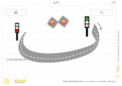 حرف التاء الحروف الابجدية العربية لوحات الطرق تتبع الحرف بالسيارة 4 Learn Arabic Alphabet Arabic Lessons Arabic Kids