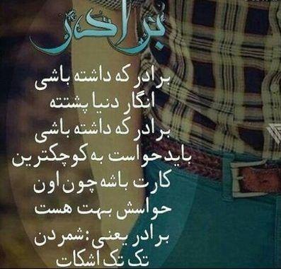 جملات خواندنی در مورد برادر Good Day Quotes Intelligence Quotes Afghan Quotes