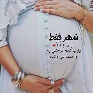 صور نساء حوامل صور حوامل جميلة جدا New Baby Products Quran Quotes Inspirational Girly Pictures