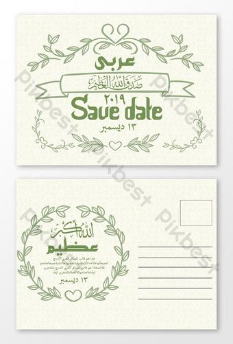 Arabic Style Ornament Save The Date Postcards Template Psd Free Download Pikbest Postcard Template Printable Business Cards Save The Date Templates