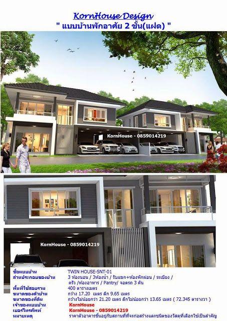 Kornhouse Design ผลงานออกแบบบ าน อาคารท กประเภท Twin House Snt 01 ร ป แบบบ าน