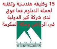 وظائف شاغرة في السعودية وظائف السعودية 15 وظيفة هندسية وتقنية لحملة الدبلو In 2021 Laos International