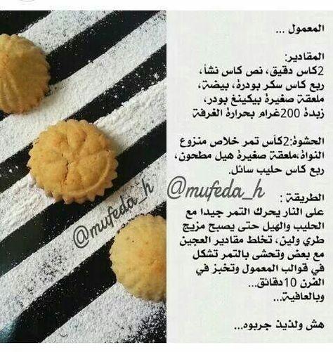 Pin By Nariman Aburish On Kitchen مطبخ Healthy Dessert Desert Recipes Arabic Sweets