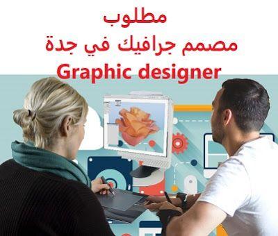 وظائف شاغرة في السعودية وظائف السعودية مطلوب مصمم جرافيك في جدة Graphic De Design Photoshop Graphic Design
