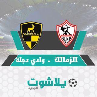 مشاهدة مباراة الزمالك ووادي دجلة بث مباشر اليوم 26 7 2020 في مباراة وديه In 2020 Wadi