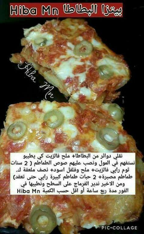 بيتزا البطاطا Libyan Food Tunisian Food Cooking Recipes