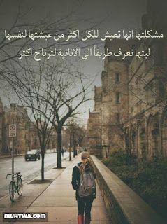 صور عن الانانية 2019 عبارات عن الانانيه وحب الذات Photo Motivatinal Quotes Motivatinal