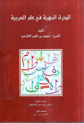 الدرة البهية في علم العربية منصور بن ناصر الفارسي Pdf Book Cover Books Novels