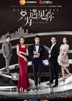 2 53 Cwebdrama Nice To Meet You Zhi Wei Yu Jian Ni ŏªä¸ºé‡è§ä½ Because Of Meeting You 2 śä¸ºé‡è§ä½2 C Mar Apr2019 Hunantv Youku Dir Nice To Meet Taiwan Drama Drama