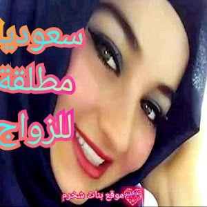 تعارف بنات السعودية واتساب ارقام بنات واتس اب بنات شخرم Arab Girls Muslim Girls Girl