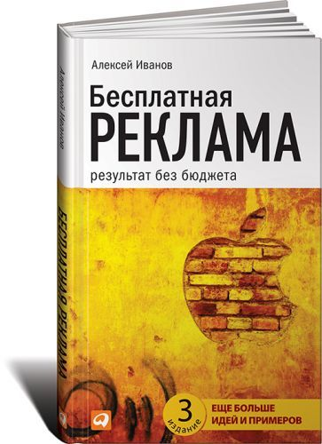 Книги реклама в интернет магазине студия создание сайтов Красносельский район