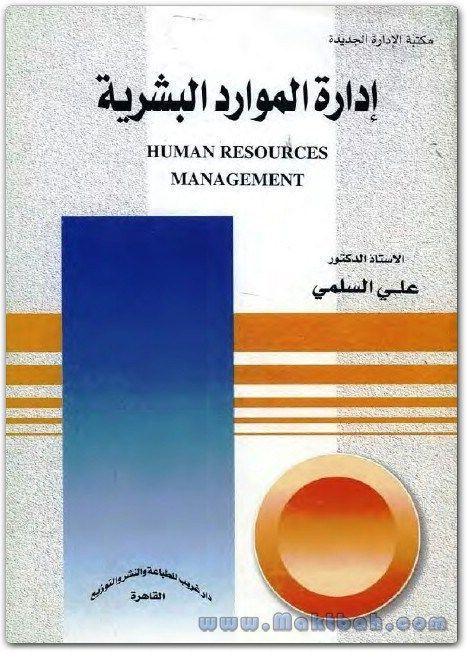 كتاب إدارة الموارد البشرية علي السلمي Pdf 1 Human Resources Human Resource Management Ebooks Free Books
