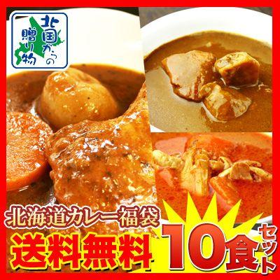 【訳あり(業務用)】北海道カレー福袋10食セット(北国オリジナルスープカレーも♪)訳アリ/わけあり/ワケアリ 送料無料【楽天市場】