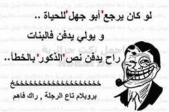 نكت جزايريه فيس بوك Facebook Resultats De Recherche D Images Yahoo Arabic Funny Words Jokes