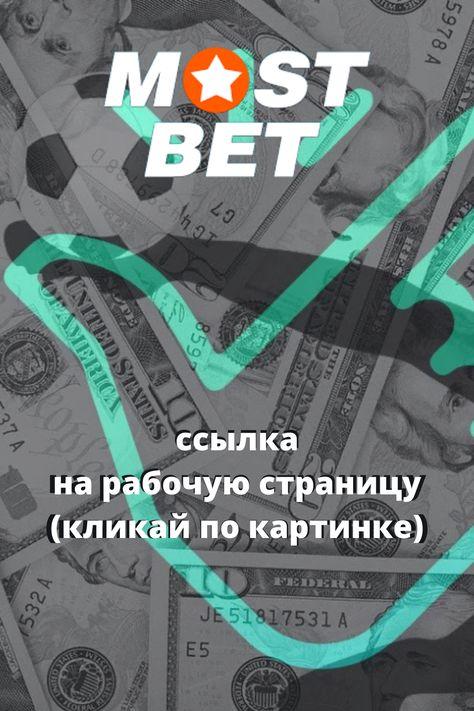 мостбет зеркало россия рус