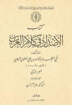 كتاب الأضداد فى كلام العرب الجزء الثانى لأبى الطيب اللغوي تحقيق عزة حسن Pdf My Books Books Brochure