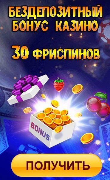 Как вывести бездепозитный бонус казино чат рулетка русская онлайн 18