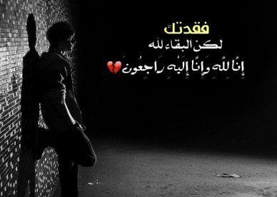 رمزيات أدعية لأموات المسلمين صور رمزيات حالات خلفيات عرض واتس اب انستقرام فيس بوك رمزياتي Poster Movie Posters Fictional Characters