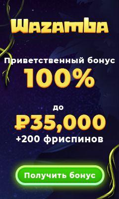 Приветственный бонус в онлайн казино прошивка ресивера голден интерстар 7700