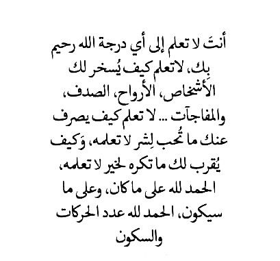 Pin By Adnali On Duea دعاء Quotes Islamic 12